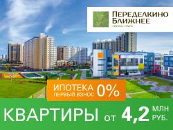 Город-парк «Переделкино Ближнее» Акция «Горячий Август»: скидки